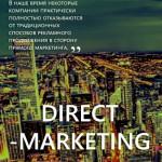 Direct-marketing, как рекламный инструмент