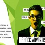Shock advertising – то, что вы вряд ли забудете