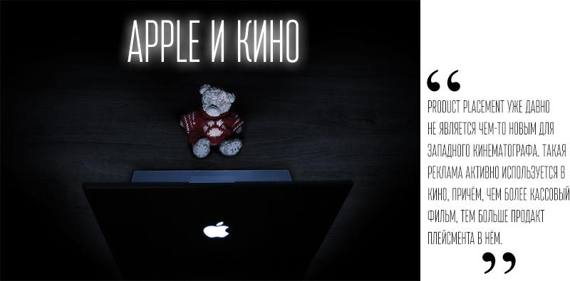 Apple-i-kino (1)