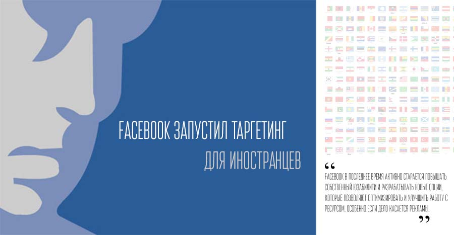 Facebook запустил таргетинг для иностранцев