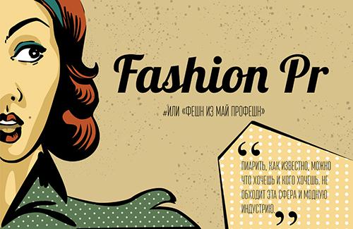 Fashion_PR