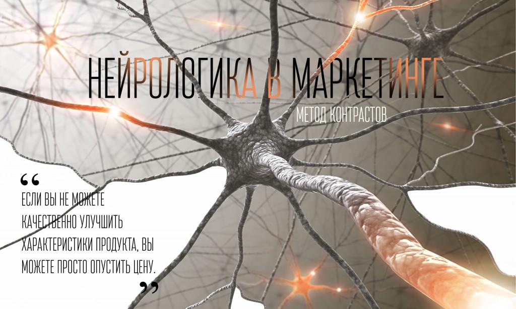 Нейрологика