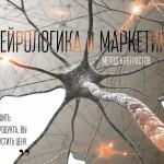 Нейрологика в маркетинге. Метод контрастов
