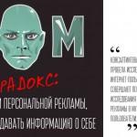 Парадокс: мы хотим персональной рекламы, но не хотим давать информацию о себе