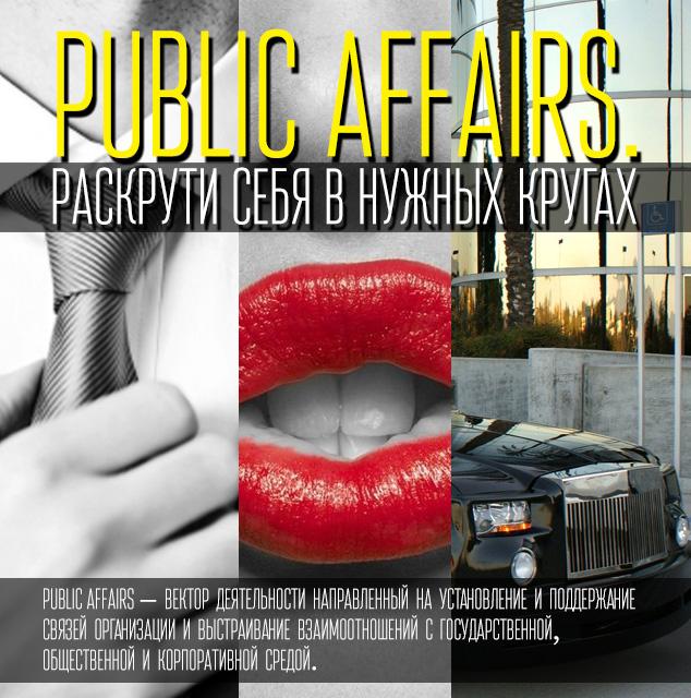 Public Affairs.