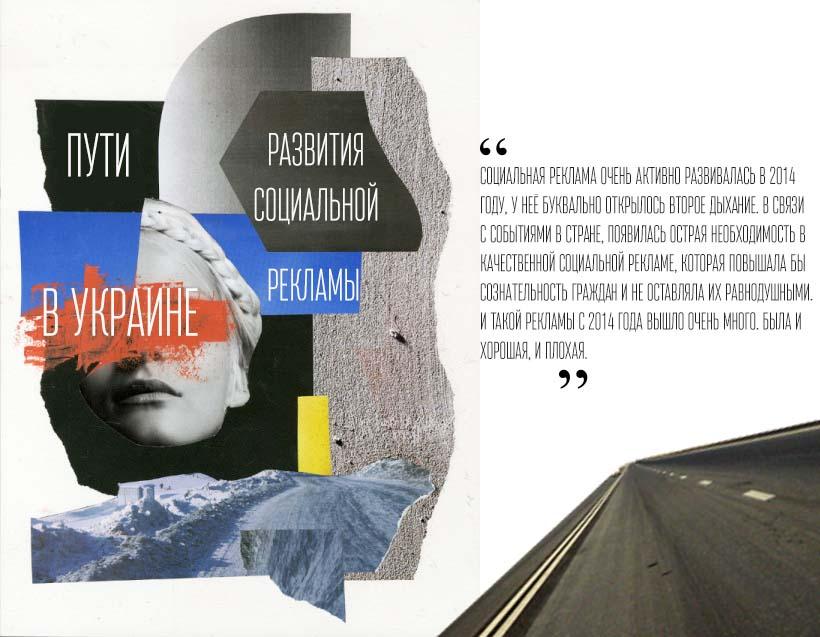 Пути развития социальной рекламы в Украине