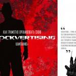 Как грамотно организовать свою Shockvertising кампанию?