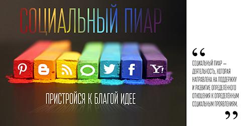 Sotsialny_piar