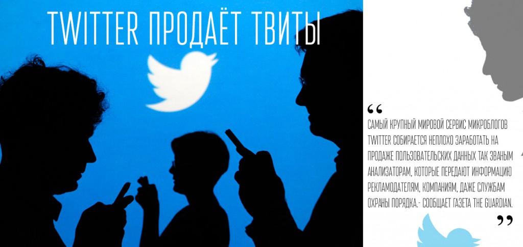 Twitter продаёт твиты