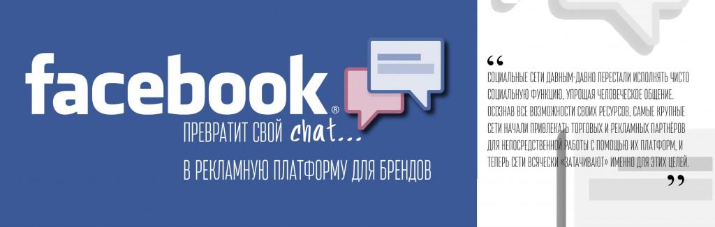чат фейсбук