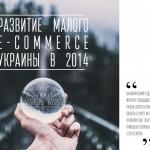 Развитие малого e-commerce Украины в 2014 году