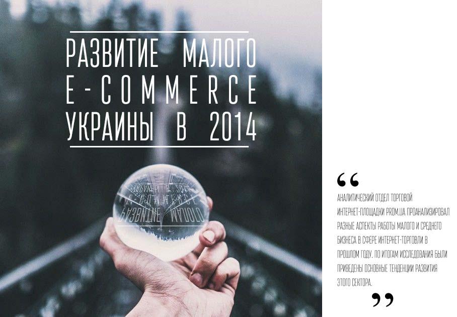 e-commerce Украины в