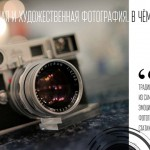 Рекламная и художественная фотография. В чём разница?
