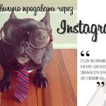 Как правильно продавать через Instagram?