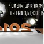 Итоги 2014 года в рекламном бизнесе, по мнению ведущих специалистов