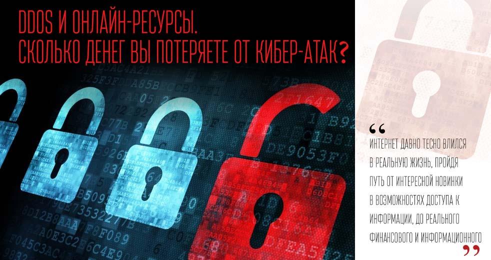 кибер ататки