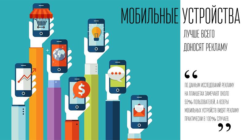 mobilnaya-reklama