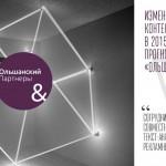 Изменение SEO, SMM и контекстной рекламы в 2015 году. Прогноз компании «Ольшанский и партнёры»