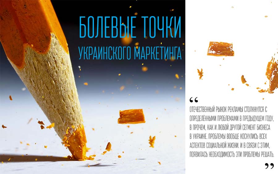 украинского маркетинга