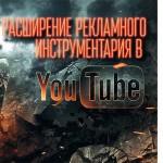 Расширение рекламного инструментария в Youtube