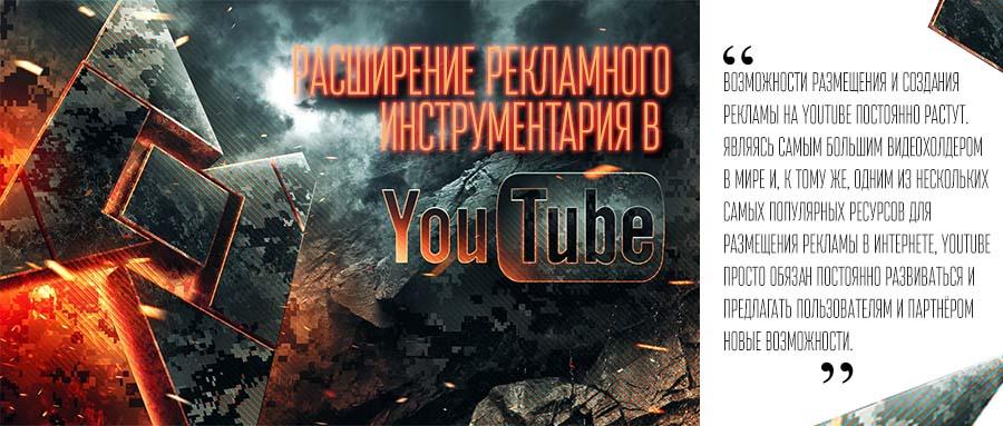 youtube reclama