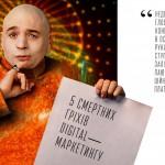 5 смертних гріхів digital- маркетингу