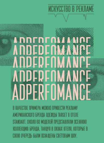 Adperfomance