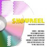 Showreel – хочешь представить себя, покажи свои работы.
