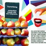 Tryvertising – попробуй перед тем, как покупать