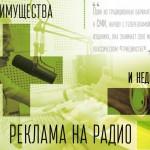 Реклама на радио: преимущества и недостатки