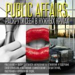 Public Affairs. Раскрути себя в нужных кругах