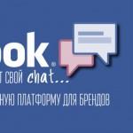 Facebook превратит свой чат в рекламную платформу для брендов