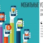 Мобильные устройства лучше всего доносят рекламу