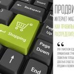 Продвижение интернет-магазина в сети. Как правильно распределить ресурсы?