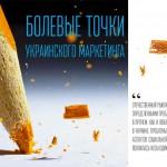 Болевые точки украинского маркетинга