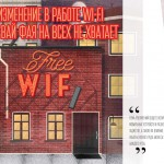 Изменение в работе Wi-Fi или Вай Фая на всех не хватает