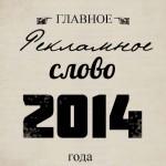 Главное рекламное слово 2014 года